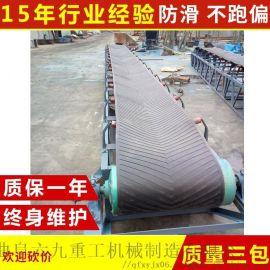装卸货传送带 裙边挡板皮带输送机 六九重工 胶带运