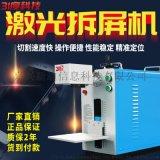 31度光纖鐳射雕刻機