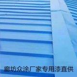 黃驊水性環保彩鋼板翻新漆工藝說明