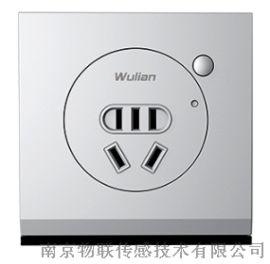 南京物联墙面智能插座