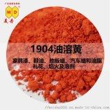 1904油溶黄 苏丹黄 蜡烛专业颜料 溶剂黄14