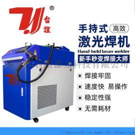 激光手持焊接机不锈钢水槽洗手盆焊接不变形