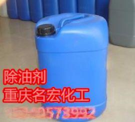 重庆除油剂清洗剂行情