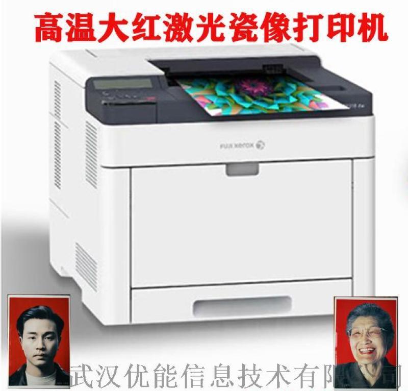 高溫大紅鐳射瓷像印表機