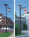 華可路燈廠家LED太陽能庭院燈HK28-9901