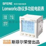 PD194E-9HYL具备Lonworks协议多功能谐波电能仪表