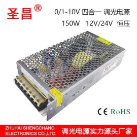 0-10v电源 珠海圣昌调光电源 led调光电源