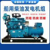 50千瓦華東配航船用柴油發電機組海淡水轉化廠家直銷