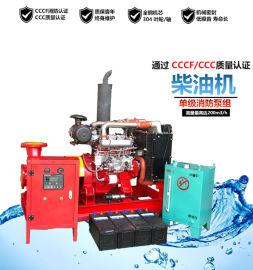卧式柴油机高压消防泵,贝成喷淋泵厂家