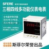 PD194E-9S7多功能电能仪表江阴斯菲尔三相四线电表生产厂家直销