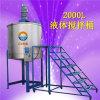惠州不鏽鋼液體攪拌罐電加熱反應釜溶解罐醫藥攪拌桶
