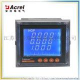 安科瑞ACR网络电力仪表多功能表
