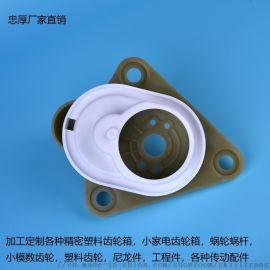 搅拌机配件 料理机塑料齿轮箱 塑胶外壳