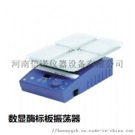 郑州数显酶标板振荡器厂家直销