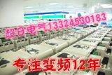 陕西砖厂用变频器110KW现货西安变频器维修调试热线