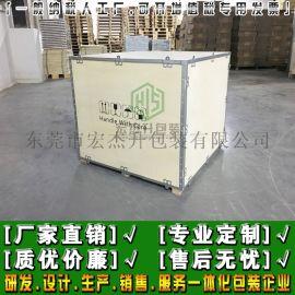 厂家生产定制木箱物流箱钢带箱