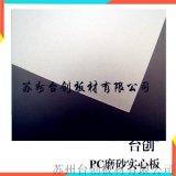 旬陽縣 白河縣塑料pc板 pc板流程 pc板絲印