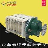 瀋陽東牧電器真空輔助開關ZKF6-12I-W2