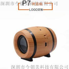 P7啤酒桶无线蓝牙音箱 双喇叭木纹插卡酒桶迷你音箱