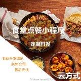 餐饮点餐小程序开发的便利性,餐饮点餐小程序开发前景