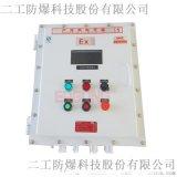 二工防爆-可根據客戶要求訂做的防爆配電箱