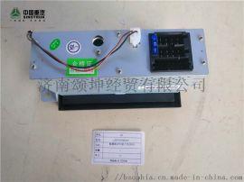 重汽豪沃轻卡LG9704780033触摸屏MP5