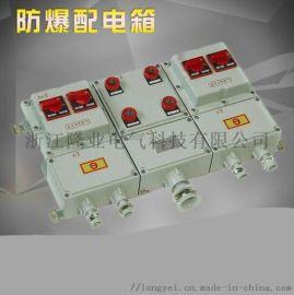 防爆配电箱 防爆动力配电箱 防爆照明配电箱可定制