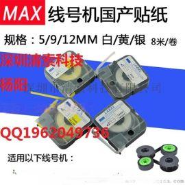 MAX环保贴纸CH-309W线号机白色贴纸