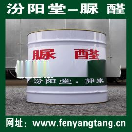 脲醛防水涂料、脲醛防水防腐涂料用于金属钢结构