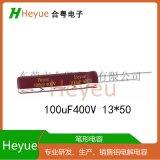 笔形电容100UF400V 13*50铝电解电容