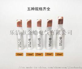 DTLC-10平方铜铝插针 铜铝鼻鸭嘴型断路器插针