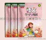 河南图书印刷厂-书刊印刷排版
