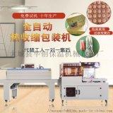 菜板热收缩包装机 pof收缩膜打包机 全自动塑封机