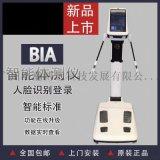 健身房美容減肥BIA-290W體測儀人體成分分析儀