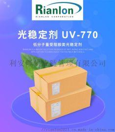 低分子量受阻胺类光稳定剂UV-770