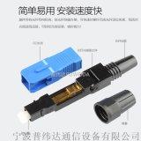 直通光纖快速連接器