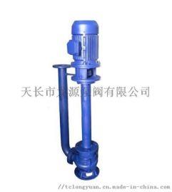 安徽龙源YW型化工液下泵立式化工泵排污泵