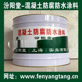 混凝土防水防腐涂料、地下室部位的防水防腐
