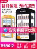 家商兩用熱飲櫃保溫箱商用飲料加熱展示櫃
