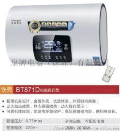 皇牌电热水器生产厂家