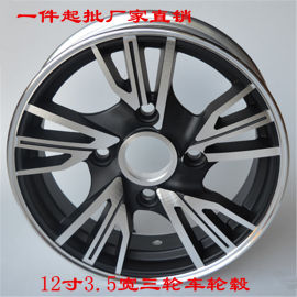 电动三轮车轮毂12寸刀影3.5宽四轮车铝轮