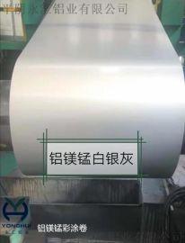 3004鋁鎂錳彩色塗層鋁卷,白銀灰彩色塗層鋁卷,彩色塗層鋁卷廠家