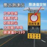交通測速儀 車速反饋標誌LED顯示屏