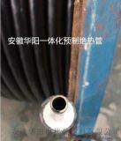 预制保温管 不锈钢蒸汽保温管 一体化预制绝热管