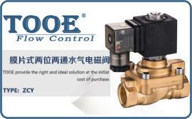 进口水用电磁阀 美国图尔TOOE进口空气电磁阀