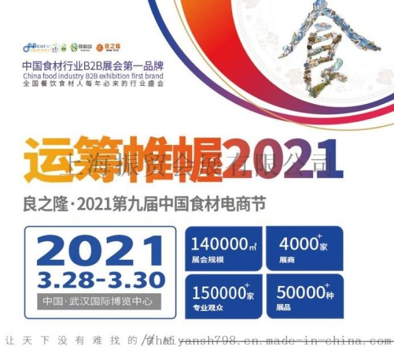2021武漢國際食材展-2021武漢食材展覽會