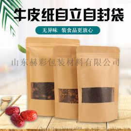 磨砂开窗自立自封口食品包装袋坚果零食牛皮纸袋