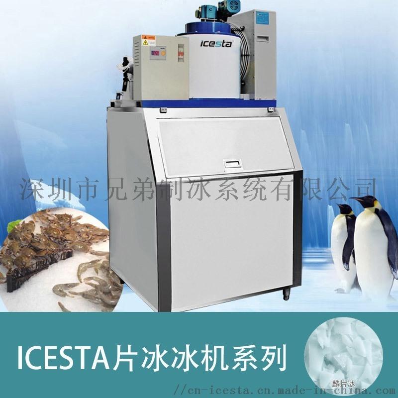 片冰機商用300公斤500kg超市製冰機冰片機