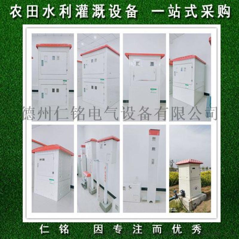 机井灌溉设备控制箱农业水价综合改革灌溉设备提供商