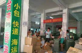 深圳越鸿物流发台湾虾皮本土账号物流专线操作